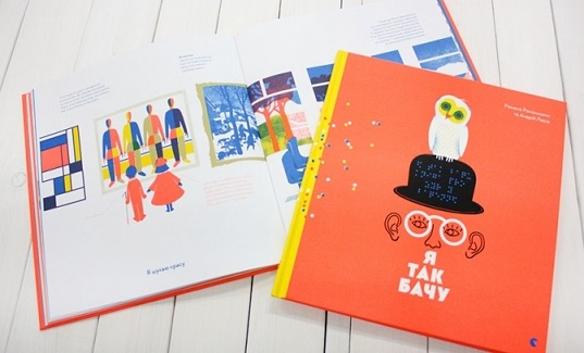 Книгу львівських ілюстраторів визнали однією з найкрасивіших у світі