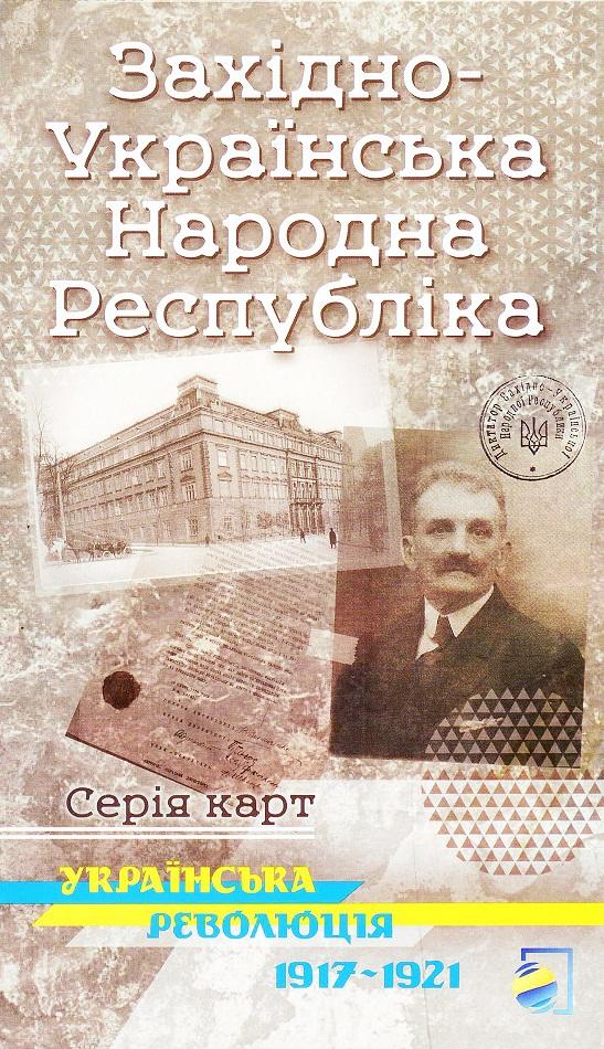 Національний музей історії України видав мапу ЗУНР