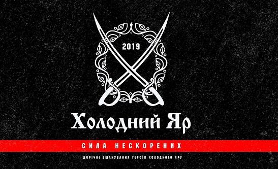 """Під час Холодноярських вшанувань буде відкрито пам'ятний знак загиблим за Україну бійцям 93-ї ОМБр """"Холодний Яр"""""""
