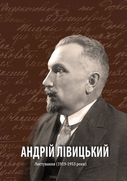 Вийшов збірник листування політичного спадкоємця Симона Петлюри родом з Канівщини