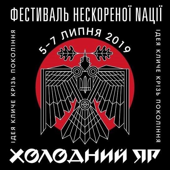 """Вперше Фестиваль нескореної Nації """"Холодний Яр"""" відбудеться у гетьманському Суботові на Чигиринщині"""