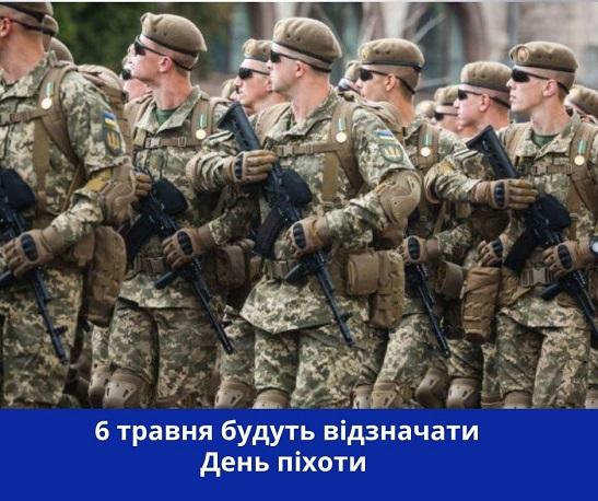 Віднині 6 травня в Україні – День піхоти