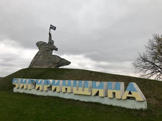 Чигиринщина підняла чорний прапор Холодного Яру