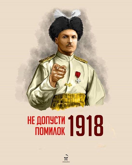 Відомий художник закликав українців не повторити помилки 100-річної давнини