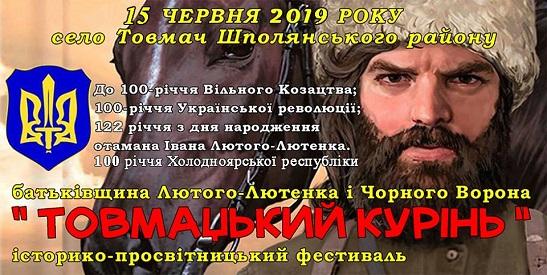 Фестиваль «Товмацький курінь» запрошує патріотів до рідного села знаменитих холодноярських отаманів