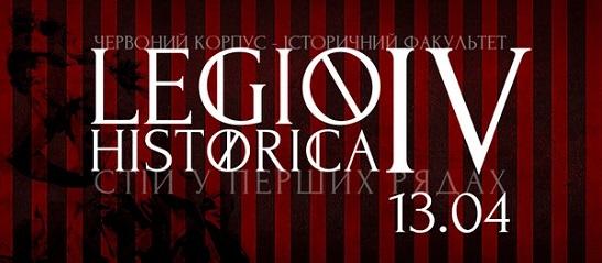 У Київському університеті пройде історичний фестиваль LEGIO HISTORICA. РОЗКЛАД
