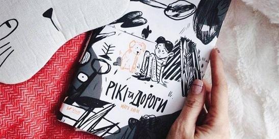 Українська книга потрапила до списку кращих у світі для дітей з інвалідністю