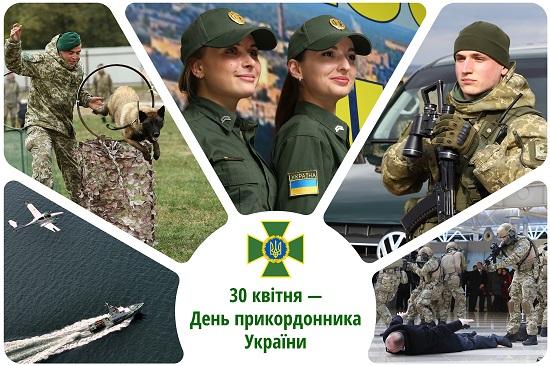 На варті вдень і вночі: сьогодні – День прикордонника України