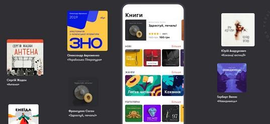 Жадан, Андрухович та підготовка до ЗНО: новий мобільний додаток з аудіокнигами українською