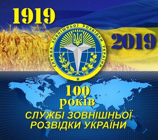 Архів Служби зовнішньої розвідки України оприлюднив експклюзивні матеріали про діяльність УНР