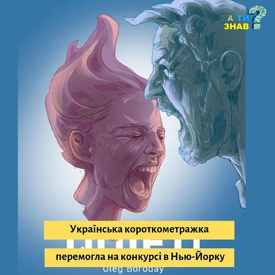 Український короткометражний фільм переміг на конкурсі у Нью-Йорку