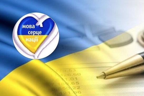 Президент підписав Закон про українську мову