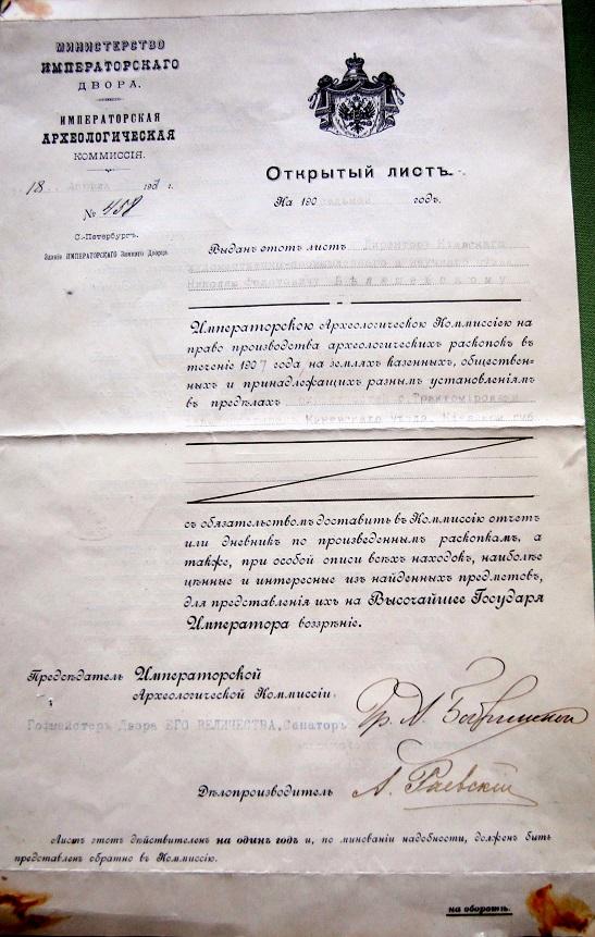 """ДІКЗ """"Трахтемирів"""" отримав копії більш аніж 100-річних унікальних документів з ключем до пошуку """"Зарубинецького археологічного скарбу"""""""