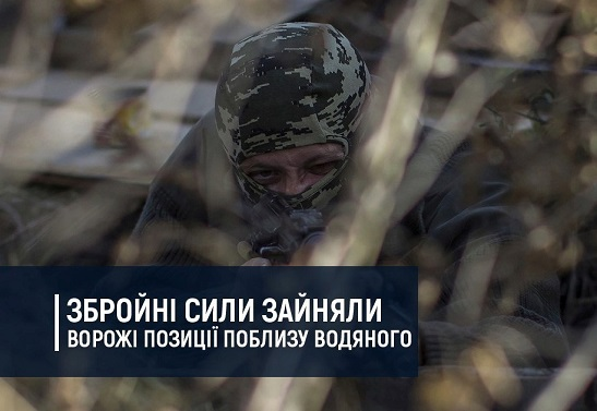 Десантники ЗСУ зайняли ворожі позиції поблизу Водяного і виявили там російську зброю та амуніцію