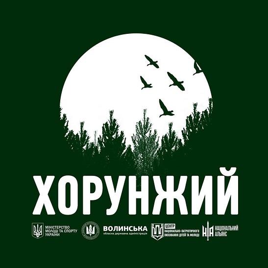 """На Волині відбулося Всеукраїнське таборування-вишкіл """"Хорунжий"""""""