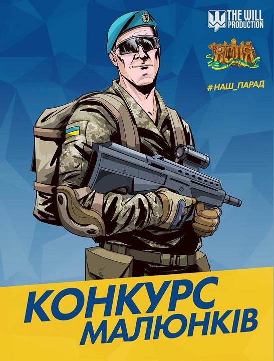 """Конкурс від """"Волі"""": малюнки і постери на підтримку Української Армії та військового параду у День Незалежності"""