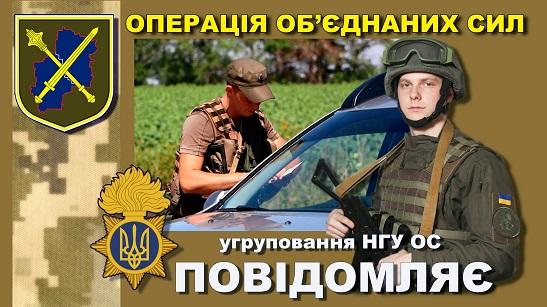 Нацгвардійці відловили посібників бойовиків, які пробували проникнути на підконтрольну українській владі територію