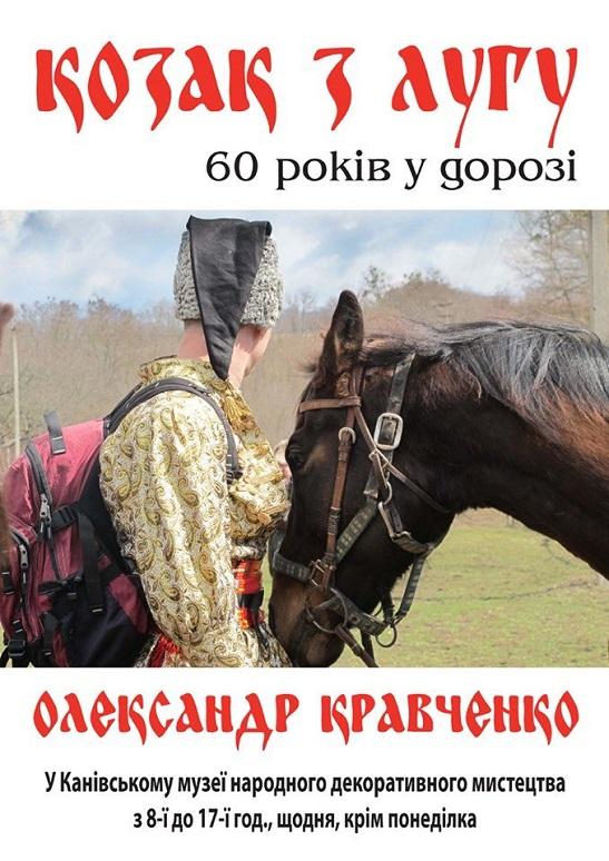 """У Каневі відкрилася виставка картин """"Козак з Лугу"""""""