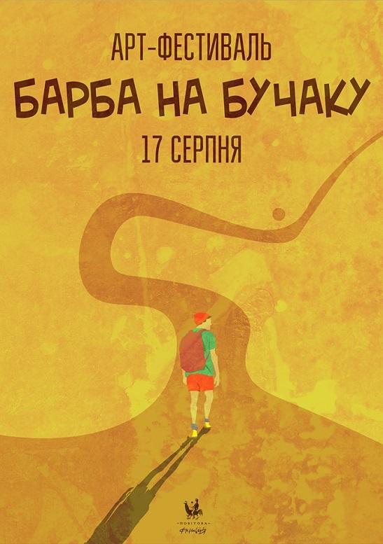 """На Черкащині готуються до арт-фесту """"Барба на Бучаку"""""""