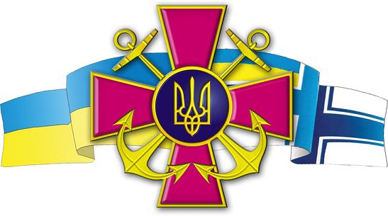 Окрема бригада морської піхоти і Військово-морський ліцей отримали імена на честь адміралів з Черкащини