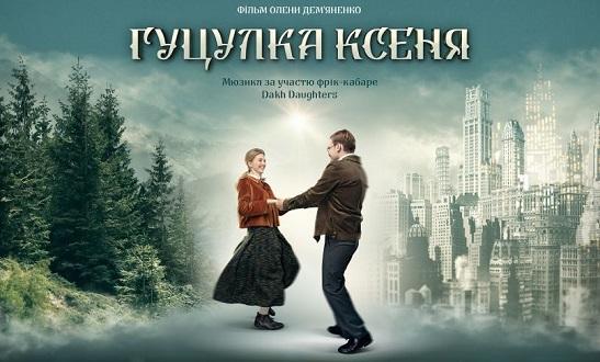 Український фільм «Гуцулка Ксеня» отримав головну нагороду в Японії