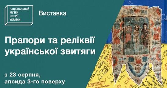 У Національному музеї історії України відкрилася виставка прапорів та реліквій української Незалежності