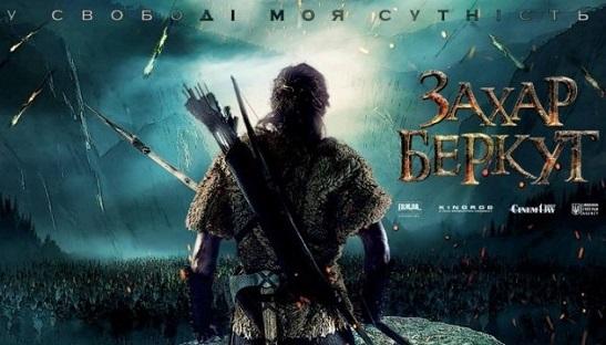 """Історичний бойовик """"Захар Беркут"""" покажуть на кіноекранах країни у жовтні"""