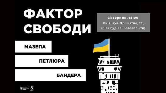 До Дня Незалежності у Києві відкриють виставку про Мазепу, Петлюру та Бандеру під назвою «Фактор свободи»