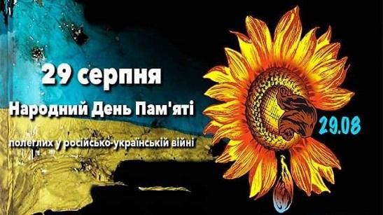 29 серпня – День пам'яті загиблих захисників України