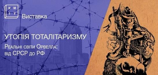 У Києві відкривається виставка «Утопія тоталітаризму. Реальні світи Орвелла: від СРСР до РФ»