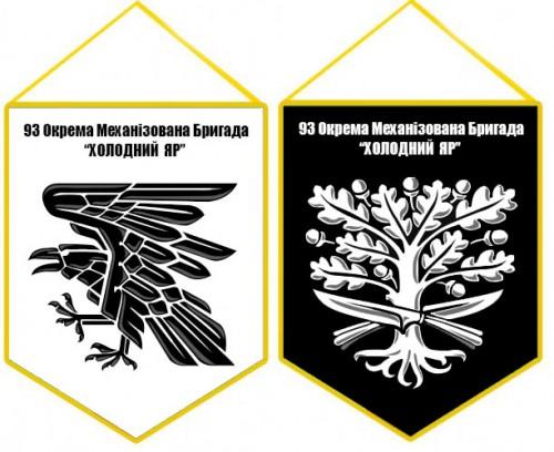 Холодноярський дуб Залізняка на прапорі бригади ЗСУ – це символ нескореності у боротьбі за Волю