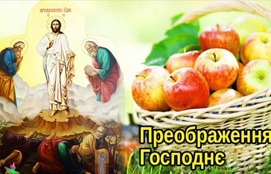 Преображення Господнє (Яблучний Спас): традиції і вірування
