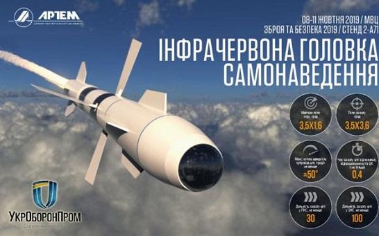 """Українські зброярі продемонструють новітню розробку """"розумної"""" ракети класу """"повітря – повітря"""""""