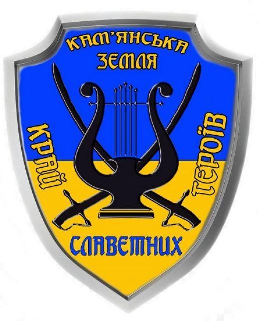 У Кам'янці на Черкащині симпозіум скульпторів поставив за мету вшанування Українських Героїв краю…