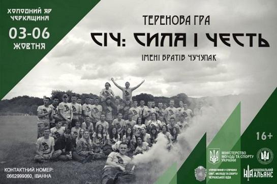 У Холодному Яру патріоти проведуть теренову гру «СіЧ: сила і честь імені братів Чучупак»