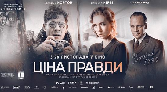 """З'явився український трейлер до потужного польсько-американського фільму про Голодомор – """"Ціна правди"""""""