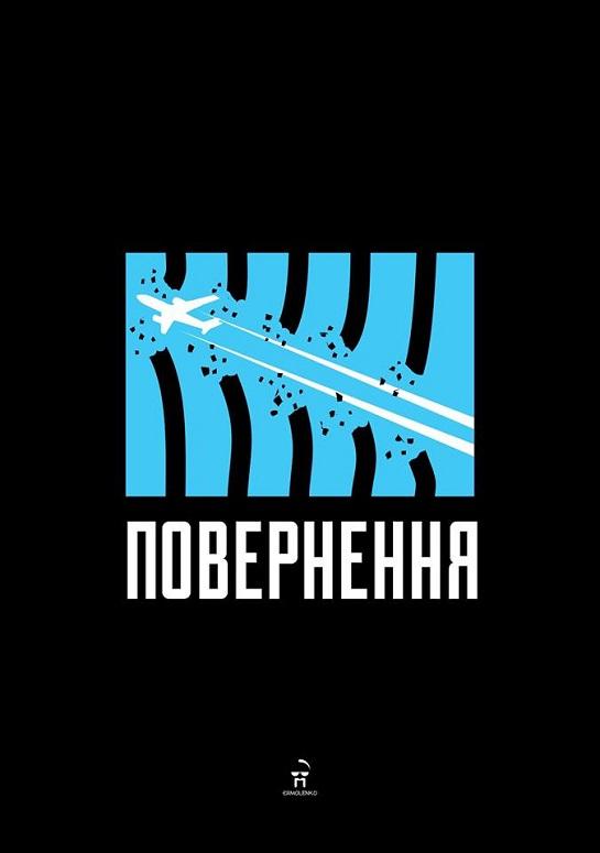 В Україну повернулися 35 українців, яких Кремль утримував за гратами