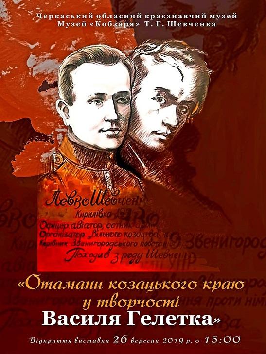 """У музеї """"Кобзаря"""" в Черкасах відкрилася виставка «Отамани Козацького краю у творчості В. Гелетка»"""