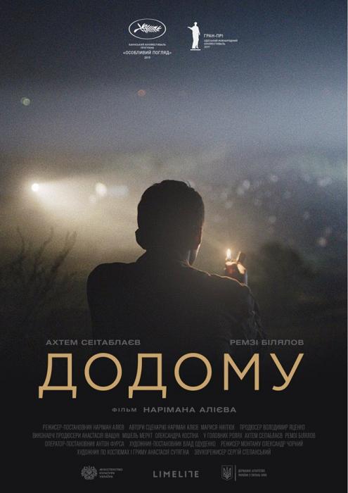Перший трейлер українського фільму «Додому», який змагатиметься за «Оскар»