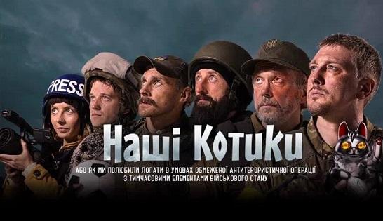 Завершуються зйомки української кінокомедії про… бої в АТО зразка 2014 року