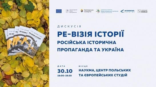 У Києві презентують дослідження на тему російської історичної пропаганди та України