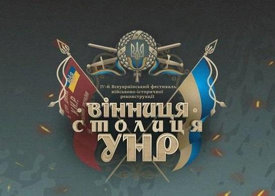 """Фестиваль військово-історичної реконструкції """"Вінниця – столиця УНР"""" обіцяє бути наймасштабнішим за всі роки"""