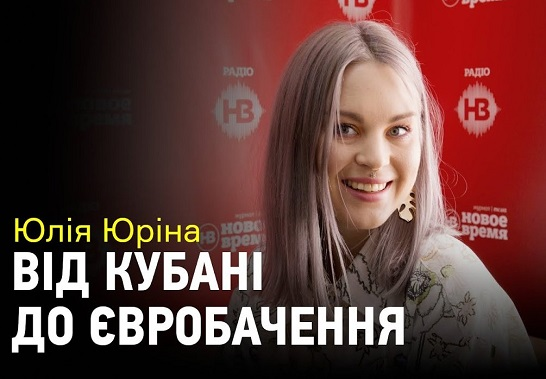 Співачка з Кубані позбулася російського громадянства, щоб отримати громадянство України