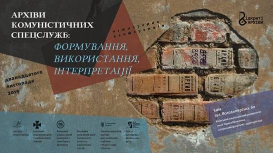 У Києві пройде Міжнародна наукова конференція «Архіви комуністичних спецслужб»