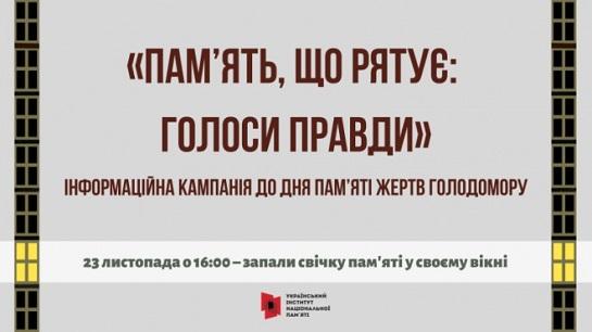Стартувала інформаційна кампанія до Дня пам'яті жертв Голодомору