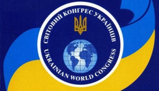 Світовий конгрес українців оголосив глобальну кампанію з підтримки України та припинення російської агресії