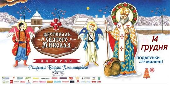 У першій козацькій столиці, у Чигирині, відбудеться Фестиваль Святого Миколая
