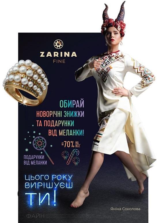 Презентуючи ювелірну колекцію, знаменита Яніна Соколова вбрала вражаючу вишиту сукню від черкаських майстринь