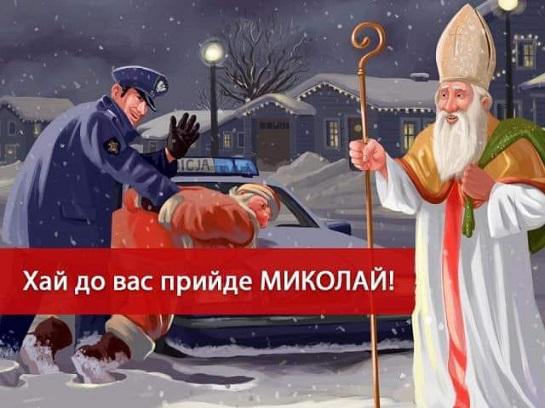 Святий Миколай – реальний, Дід Мороз – вигаданий більшовиками. Шануй свої традиції!