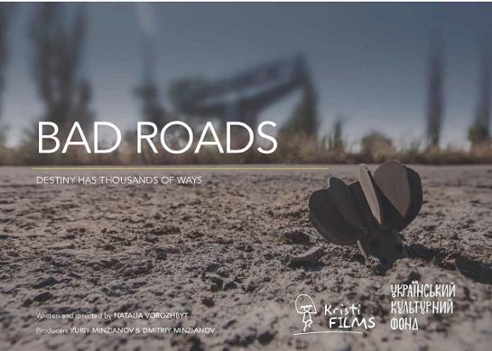 """Фільм """"Погані дороги"""" присвячено військовим і цивільним Донбасу…"""